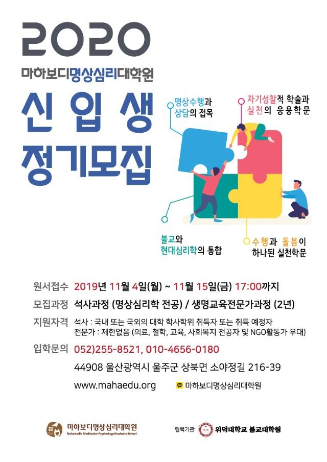 20_대학원신입생모집(최종)_출력용.jpg
