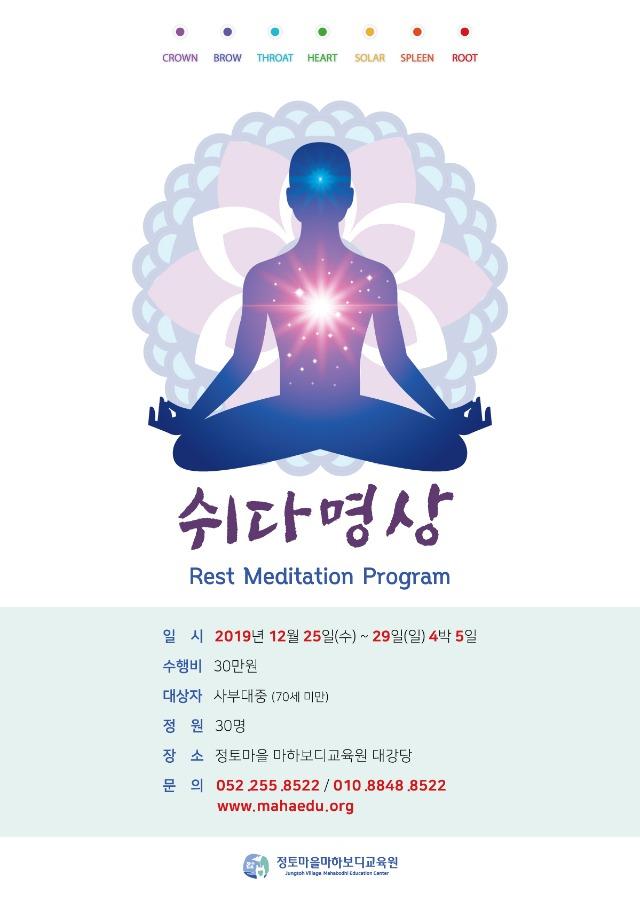 19교육원_쉬다명상_포스터-outline.jpg